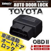 車速連動 車速感応 車速感知 オートドアロック オートロック トヨタ OBD2