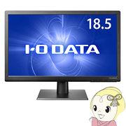 液晶モニタ 18.5インチ ワイド アイ・オー・データ LCD-AD194ESB