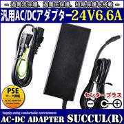 汎用ACアダプター 24V 6.6A 最大出力160W スイッチング式【1年保証付】
