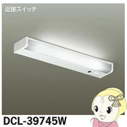 DCL-39745W ダイコー LEDキッチンライト