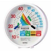 《日本製》【熱中症対策】環境管理温・湿度計「熱中症注意」