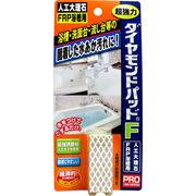 ダイヤモンドパッドF 超強力研磨材 人工大理石・FRP浴槽用