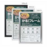 【パネルフレーム】壁掛けひも・UVカットPET付 ■5008かる!フレームB4(364×257)