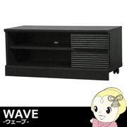【メーカー直送】白井産業 ウェーブ テレビ台 WAV-3580GBK