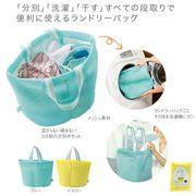 【ノベルティ】まるごと洗える!仕切り付洗濯バッグ
