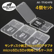 64GB対応!microSD→SDアダプタ&ケース各4枚セット【AK-TFAD4PB】