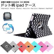 ドット柄 iPad アイパッド タブレット ケース 360度 回転式 ハードケース