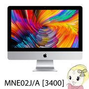 Apple 21.5インチデスクトップパソコン iMac Retina 4Kディスプレイモデル MNE02J/A [3400]