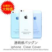 お買い得 アイフォン用 クリアカバー ソフトカバー iPhone5/5S/SE iPhone6/6S iPhone6Plus/6SPlus
