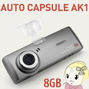 COWON HDドライブレコーダー 8GB AK1-8G-SL