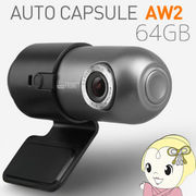 COWON 前方カメラ&後方カメラ 2チャンネル Wi-Fi内蔵 ドライブレコーダー AW2-64G-SL