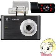 LG Innotek 前後2カメラ 液晶付ドライブレコーダー Alive LGD-IR100