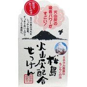 桜島 火山灰配合洗顔せっけん 90g入