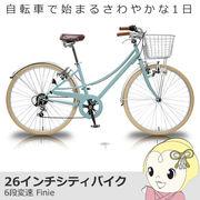 【メーカー直送】TR-CT2603-BL TRAILER 26インチシティバイク 6段変速 Finie ブルー