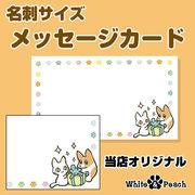 【ホワイトアンドピーチ】 しろとももメッセージカード「プレゼント」【犬と猫】