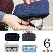 BLHW150918◆5000以上【送料無料】◆大事なメガネを守る! おしゃれな眼鏡小物ケース・メガネケース