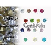 [2]Crystal Aleha Vカット クリスタルストーン 上質なプチプラブランド 至極の輝き ラインストーン