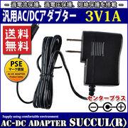 【1年保証付】汎用スイッチング式ACアダプター 3V/1A/最大出力3W 出力プラグ外径5.5mm(内径2.1mm)