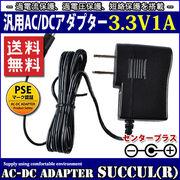 【1年保証付】汎用ACアダプター 3.3V/1A/最大出力3.3W 出力プラグ外径5.5mm(内径2.1mm)
