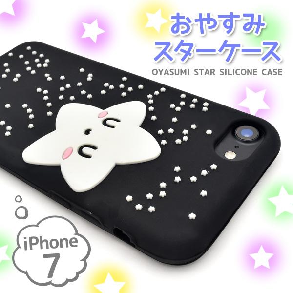 iPhone SE2(第二世代) アイフォン スマホケース iphoneケース 7 iPhone8/7 スターシリコンケース