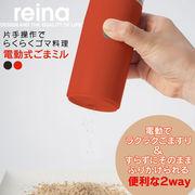 【限定大特価!!】 reina 電動式ごまミル RJ197KT  /キッチン いりゴマ 特価