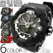 【デュアルタイム仕様】アナログ&デジタル・ビッグフェイス腕時計【全6色・BOX・保証書付き】
