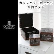 ■コベントガーデン■ カフェパリ・ボックス3個セット