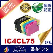 IC75 IC4CL75 増量 ICBK75 ICC75 ICM75 ICY75 互換インク EPSON