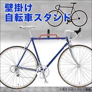 自転車の保管、ディスプレイに!折り畳める壁掛け自転車スタンド/ディスプレイフック/壁掛