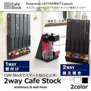 【即納】お洒落にディスペンサー【Nespresso LATTISSIMA+Capsule 2way Cafe Stock】カートリッジホルダー
