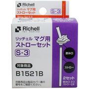 リッチェル マグ用ストローセット S-3