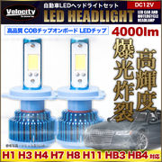 LEDヘッドライト H1 H3 H4 Hi/Lo H7 H8 H11 HB3 HB4 4000lm 爆光