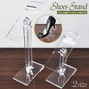 <店舗・ディスプレイ用品>靴の陳列や、ディスプレイに。 アクリル製シューズスタンド(組立式)
