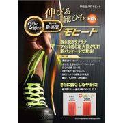 伸びる靴ひもモヒート【mohi-to】(ビジネス用)2色(ブラック・ブラウン)