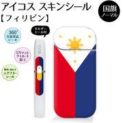 アイコス シール 全面スキンシール 国旗【フィリピン 】ホルダーシール付き