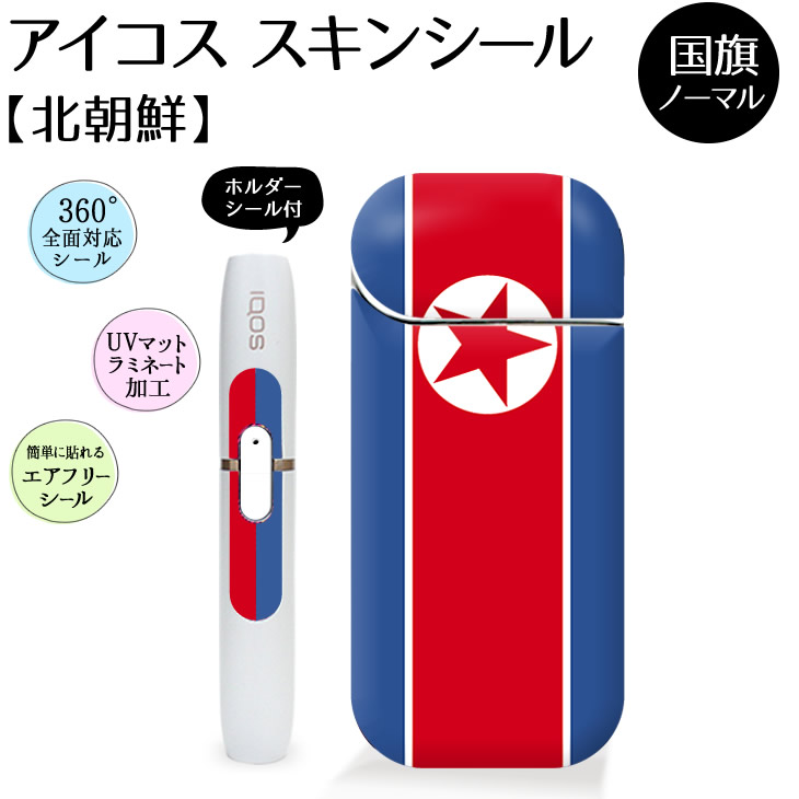アイコス シール 全面スキンシール 国旗【北朝鮮 】ホルダーシール付き