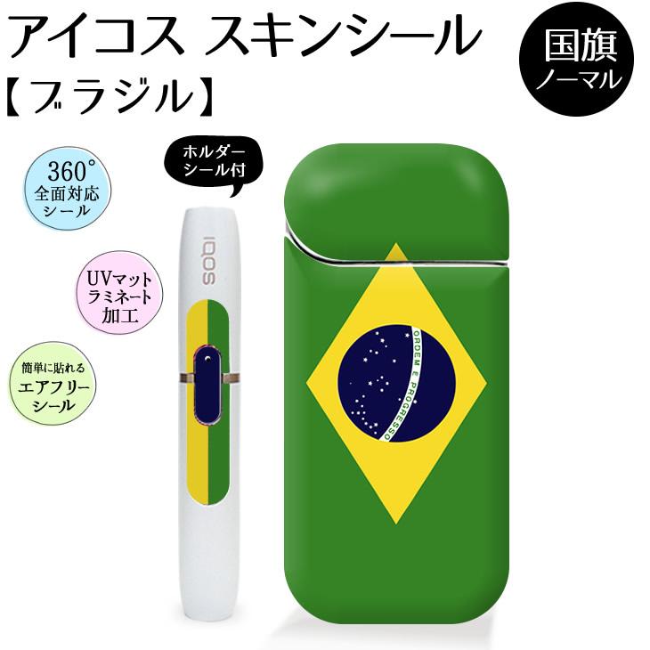 アイコス シール 全面スキンシール 国旗【ブラジル 】ホルダーシール付き