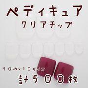 ペディキュア用クリアネイルチップ【50枚×10サイズ入り計500枚】フットネイルチップ 付け爪