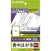 エレコム 喪中ハガキ(超特厚・無地タイプ) EJH-MT50