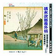 広沢虎造(先代) 清水次郎長伝(明月清水港・前後編、鬼吉喧嘩状) CD
