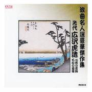 広沢虎造(先代) 浪曲名人選豪華傑作集(お民の度胸、他) CD