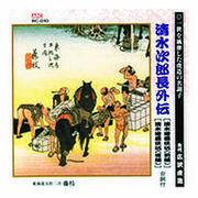 広沢虎造(先代) 清水次郎長伝(清水港義侠伝・前編、清水港義侠伝・後編) CD