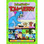トムとジェリー(星空の音楽会、他全8話) DVD
