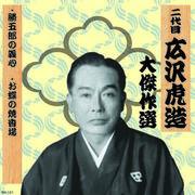 二代 広沢虎造 大傑作選 清水次郎長 巻ノ一 CD