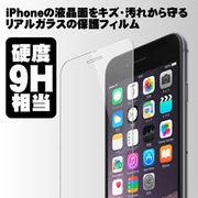 ネクストゼロワン 0.26mm 9H 強化ガラスフィルム iPhone 6s/6 FILM