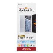 サンワサプライ ノート用シリコンキーボードカバー(MacbookProTouchBar搭載