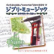 オムニバス ジブリミュージック ピアノ CD