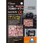 エツミ プロ用ガードフィルムAR SONY α99対応 E-7188