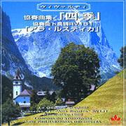ミュンヒンガー ヴィヴァルディ:協奏曲集「四季」、アラ・ルスティカ CD