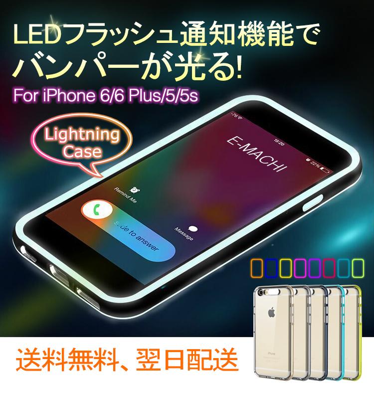 9d0f4d8020 iPhone6 ケース iPhone5 ケース カバー 着信 光るケース カバー LEDフラッシュ通知機能
